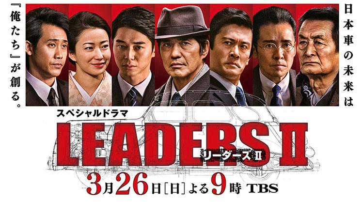 TBSスペシャルドラマ「LEADERSⅡ」