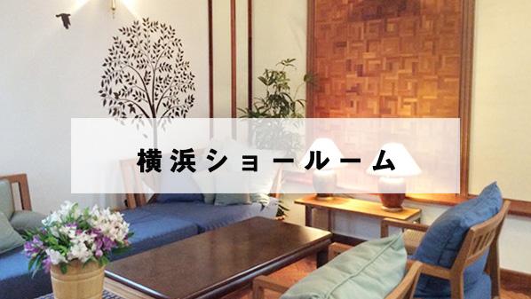 横浜ショールームのご案内